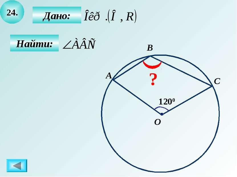 24. Найти: Дано: 1200 A B O C ?