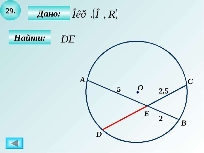 29. Найти: Дано: A B O C D E 2,5 5 2