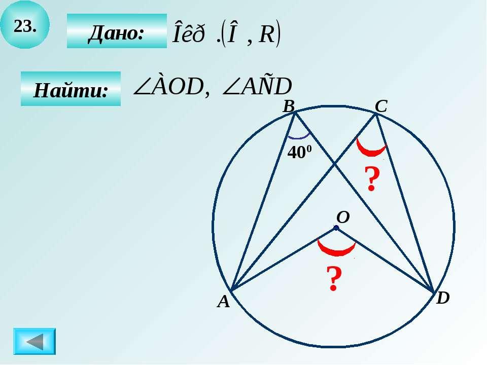 23. Найти: Дано: 400 A B O C ? ? D