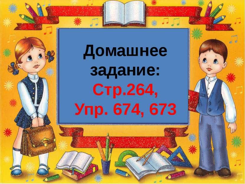 Домашнее задание: Стр.264, Упр. 674, 673