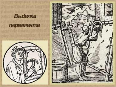 Выделка пергамента