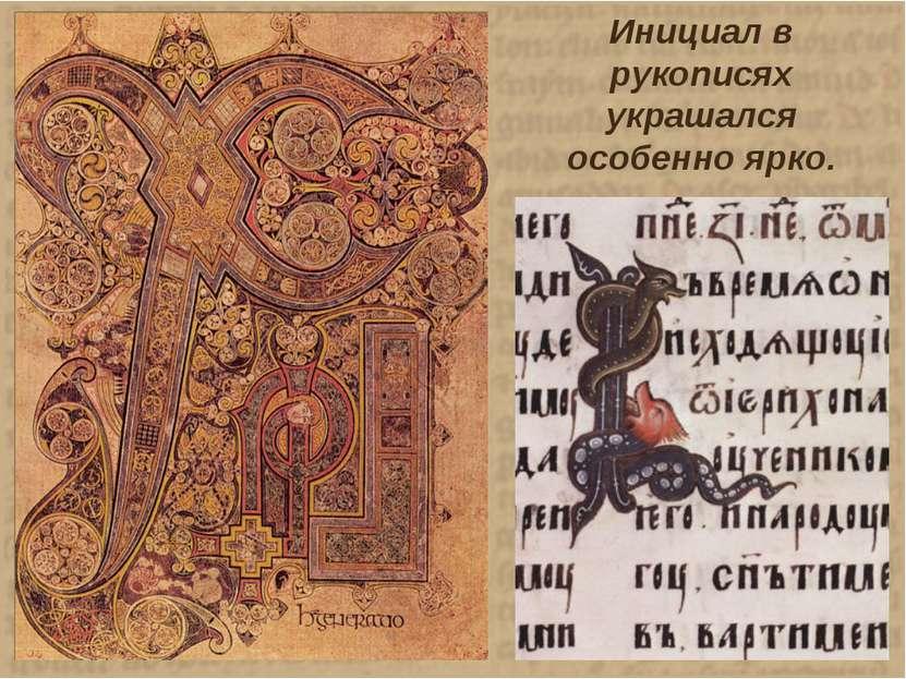 Инициал в рукописях украшался особенно ярко.