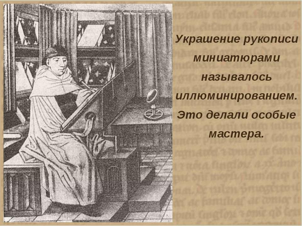 Украшение рукописи миниатюрами называлось иллюминированием. Это делали особые...