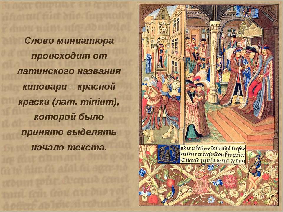 Слово миниатюра происходит от латинского названия киновари – красной краски (...