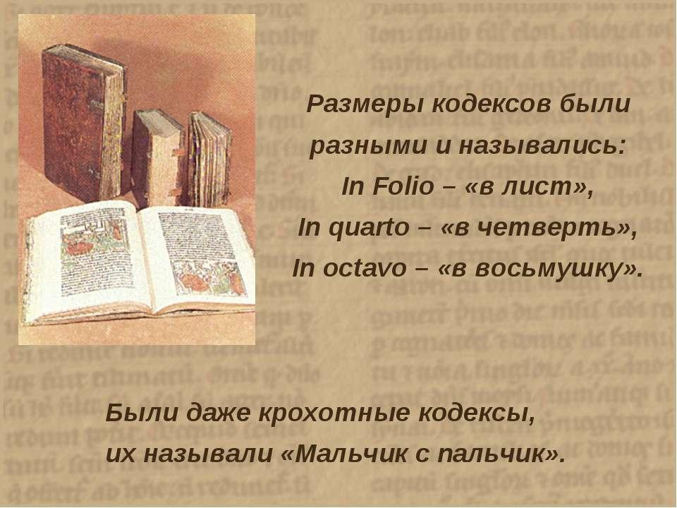 Размеры кодексов были разными и назывались: In Folio – «в лист», In quarto – ...