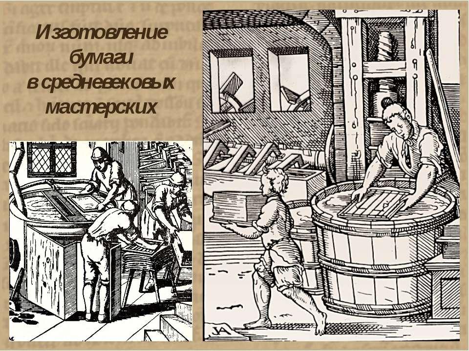 Изготовление бумаги в средневековых мастерских