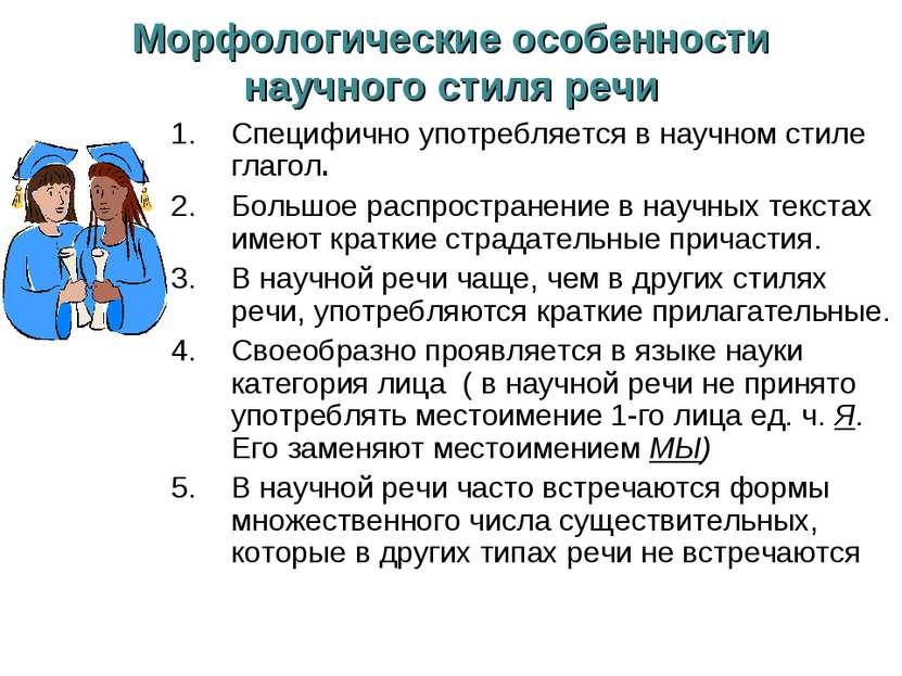 Морфологические особенности научного стиля речи Специфично употребляется в на...