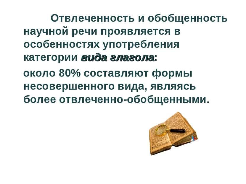 Отвлеченность и обобщенность научной речи проявляется в особенностях употребл...