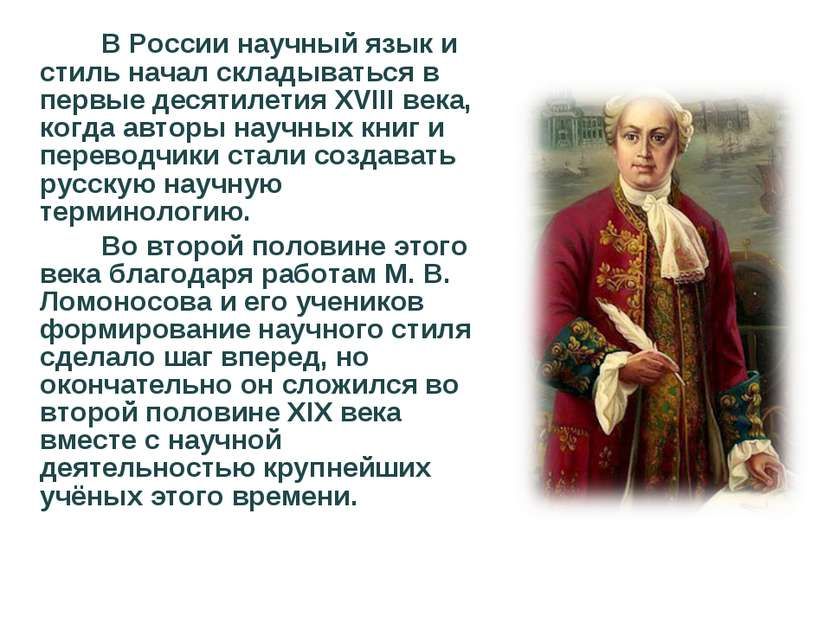 В России научный язык и стиль начал складываться в первые десятилетия XVIII в...