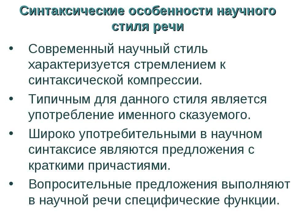 Синтаксические особенности научного стиля речи Современный научный стиль хара...