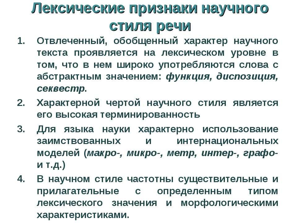 Текст научного стиля на белорусском языке - 0a1f2