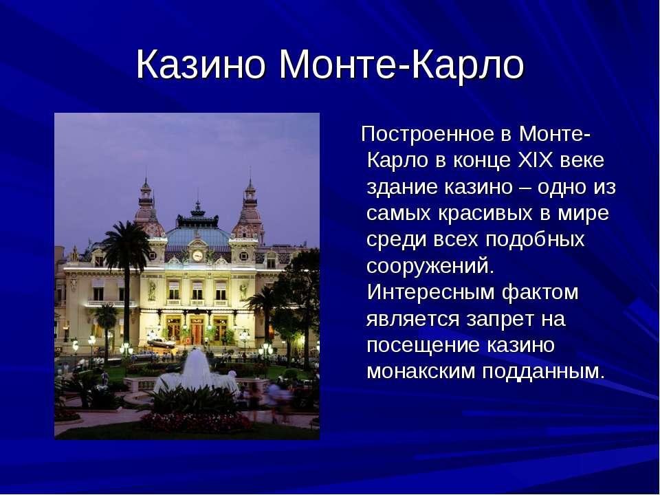 Казино Монте-Карло Построенное в Монте-Карло в конце XIX веке здание казино –...