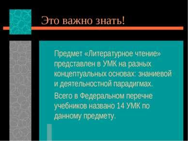 Это важно знать! Предмет «Литературное чтение» представлен в УМК на разных ко...