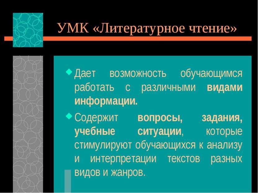 УМК «Литературное чтение» Дает возможность обучающимся работать с различными ...