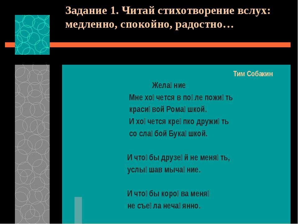 Задание 1. Читай стихотворение вслух: медленно, спокойно, радостно… Тим Собак...