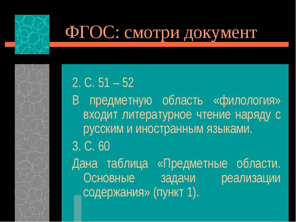 ФГОС: смотри документ 2. С. 51 – 52 В предметную область «филология» входит л...