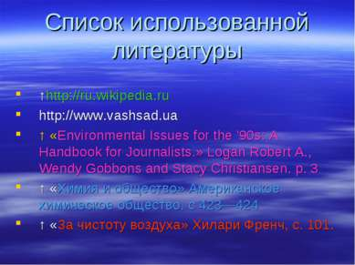 Список использованной литературы ↑http://ru.wikipedia.ru http://www.vashsad.u...