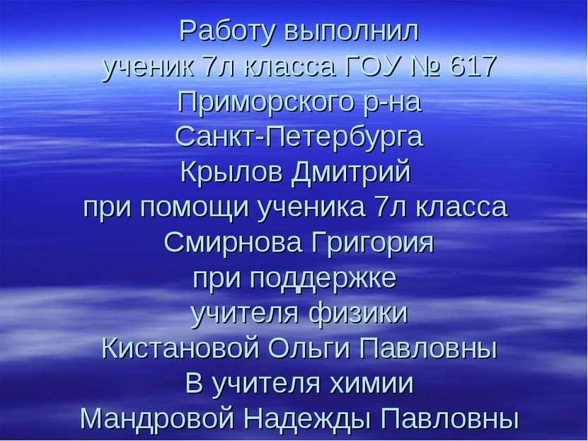Работу выполнил ученик 7л класса ГОУ № 617 Приморского р-на Санкт-Петербурга ...