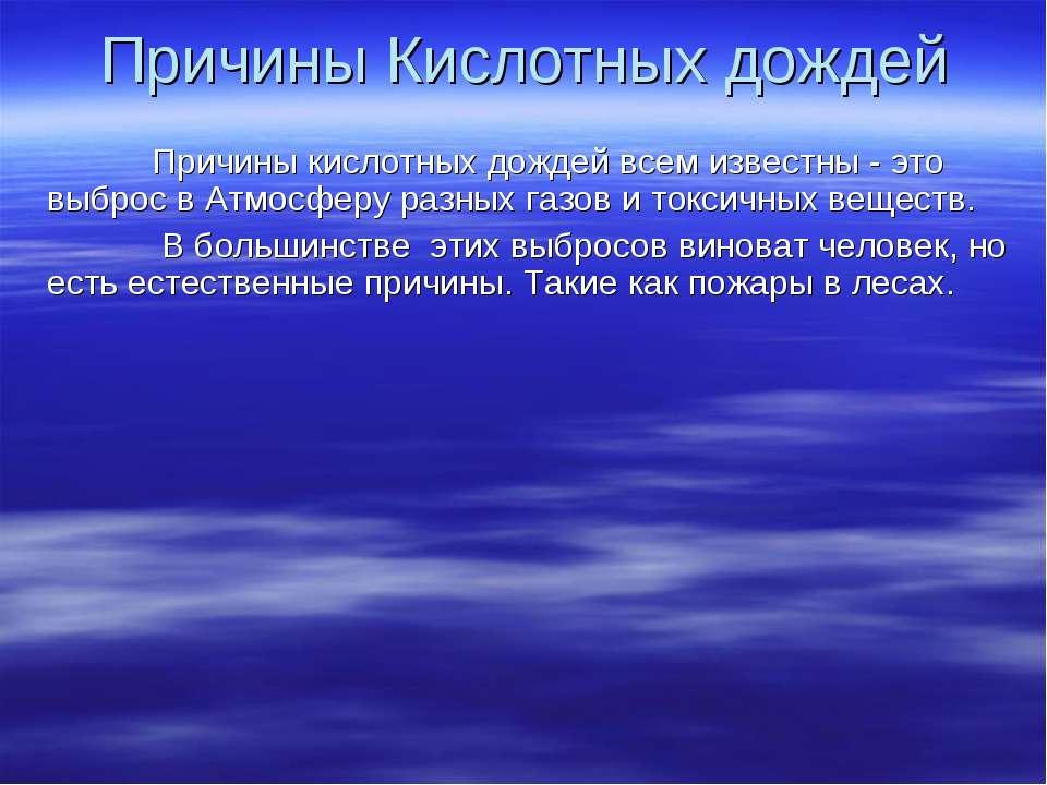 Причины Кислотных дождей Причины кислотных дождей всем известны - это выброс ...
