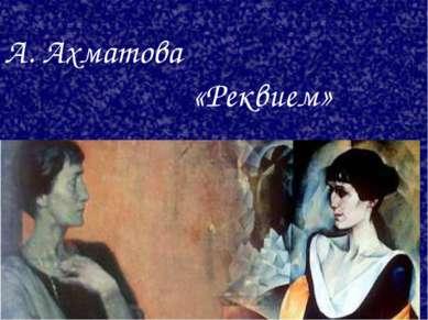 А. Ахматова «Реквием»