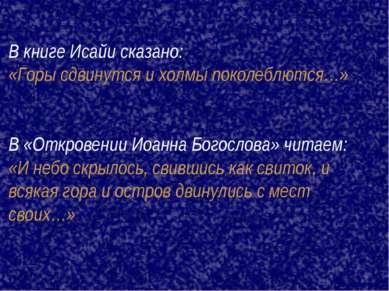 В книге Исайи сказано: «Горы сдвинутся и холмы поколеблются…» В «Откровении И...