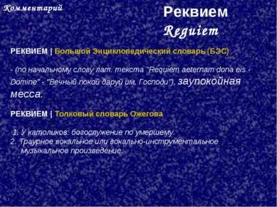 РЕКВИЕМ | Большой Энциклопедический словарь (БЭС) - (по начальному слову лат....