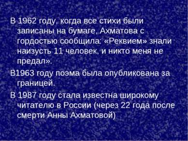 В 1962 году, когда все стихи были записаны на бумаге, Ахматова с гордостью со...