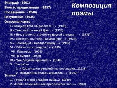 Композиция поэмы Эпиграф (1961) Вместо предисловия (1957) Посвящение (1940) В...