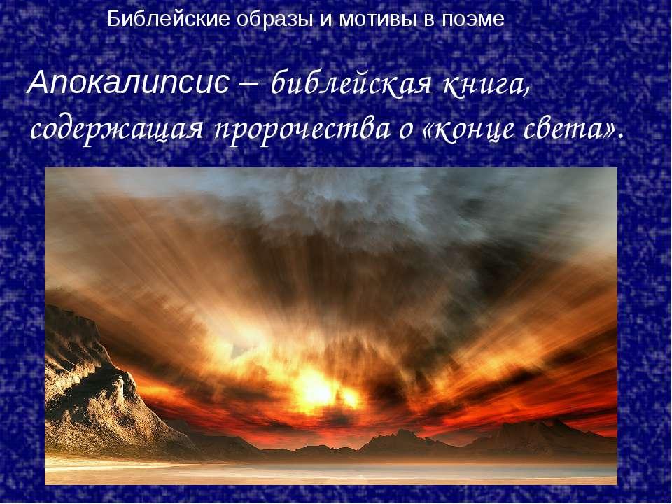 Апокалипсис – библейская книга, содержащая пророчества о «конце света». Библе...