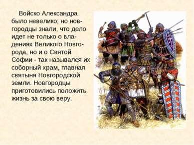 Войско Александра было невелико; но нов-городцы знали, что дело идет не тольк...