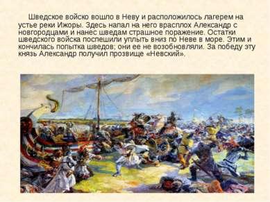 Шведское войско вошло в Неву и расположилось лагерем на устье реки Ижоры. Зде...