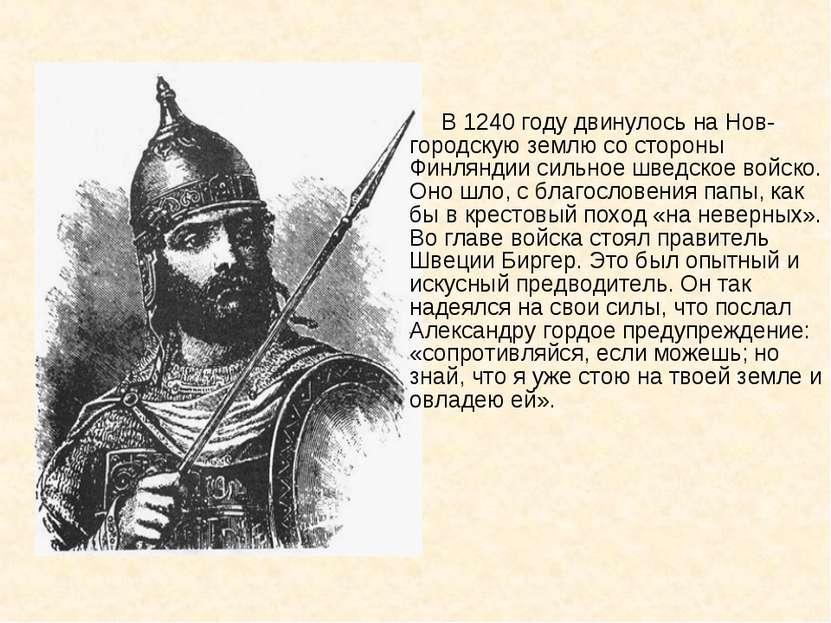 В 1240 году двинулось на Нов-городскую землю со стороны Финляндии сильное шве...