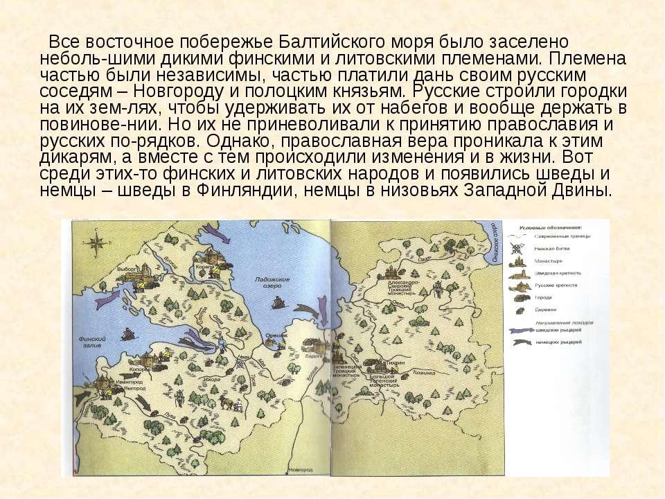 Все восточное побережье Балтийского моря было заселено неболь-шими дикими фин...