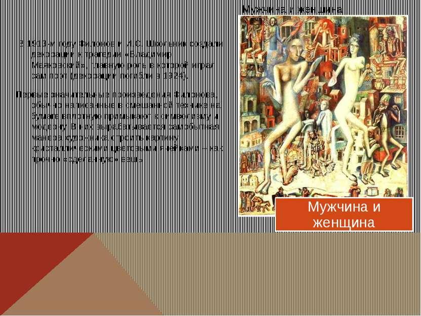 В 1913-м году Филонов и И.С. Школьник создали декорации к трагедии «Владимир...