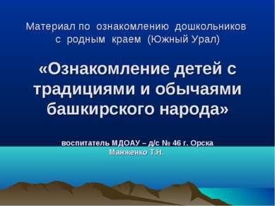 Материал по ознакомлению дошкольников с родным краем (Южный Урал) «Ознакомлен...