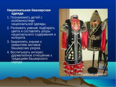 Национальная башкирская одежда 1.Познакомить детей с особенностями националь...