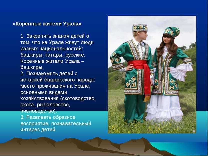 «Коренные жители Урала» 1. Закрепить знания детей о том, что на Урале живут л...
