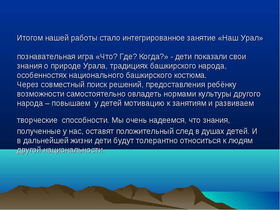 Итогом нашей работы стало интегрированное занятие «Наш Урал» познавательная и...