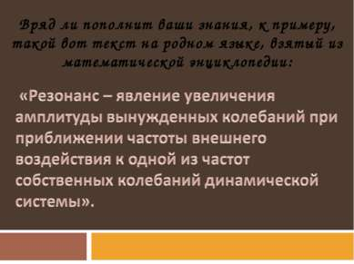 Вряд ли пополнит ваши знания, к примеру, такой вот текст на родном языке, взя...