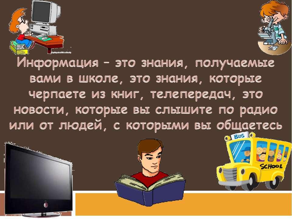 Презентация Информация И Знания 8 Класс