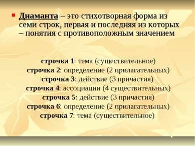 Диаманта – это стихотворная форма из семи строк, первая и последняя из которы...