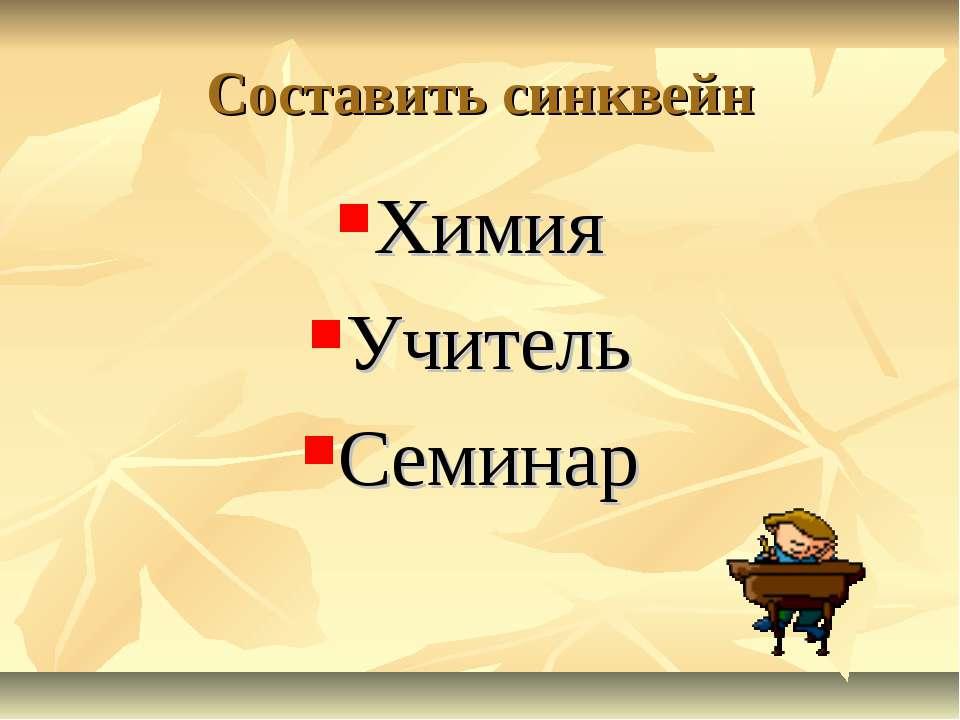 Составить синквейн Химия Учитель Семинар