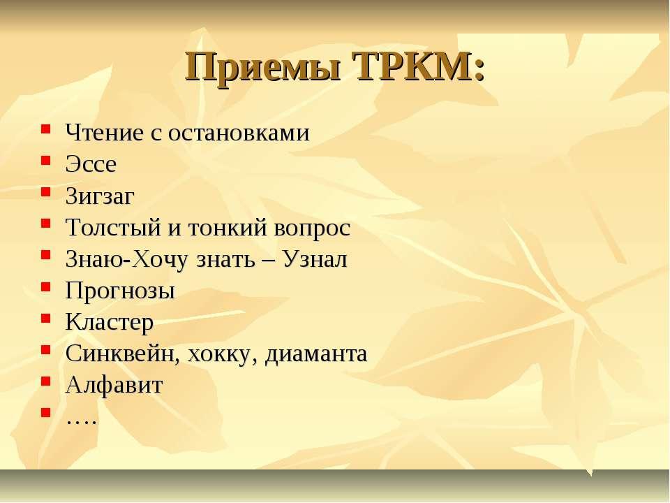 Приемы ТРКМ: Чтение с остановками Эссе Зигзаг Толстый и тонкий вопрос Знаю-Хо...