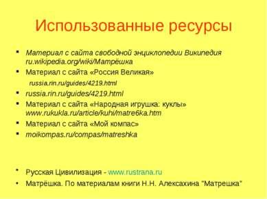 Использованные ресурсы Материал с сайта свободной энциклопедии Википедия ru.w...