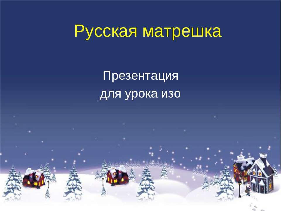 Русская матрешка Презентация для урока изо