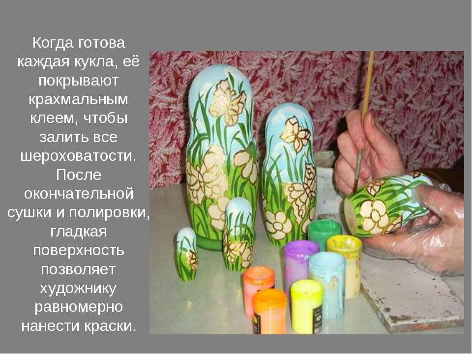 Когда готова каждая кукла, её покрывают крахмальным клеем, чтобы залить все ш...