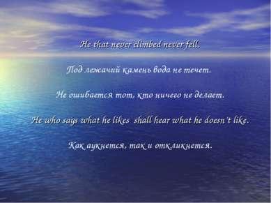 He that never climbed never fell. Под лежачий камень вода не течет. Не ошибае...