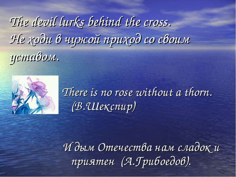 The devil lurks behind the cross. Не ходи в чужой приход со своим уставом. Th...