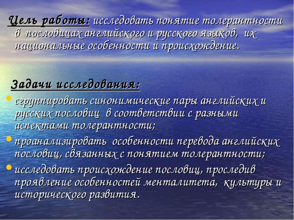 Цель работы: исследовать понятие толерантности в пословицах английского и рус...