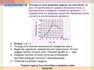 Составьте план решения задачи 1-м способом: На рис. 36 представлен график дви...